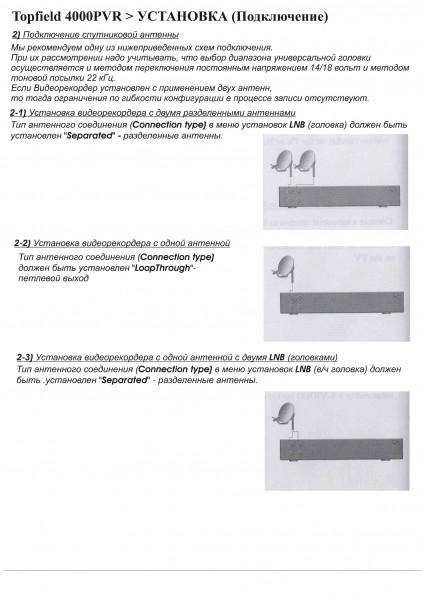 Инструкция по эксплуатации приставки Topfield TF 4000 PVR - стр.11