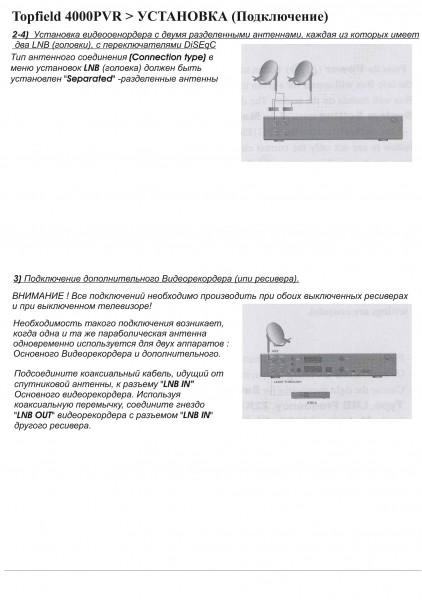 Инструкция по эксплуатации приставки Topfield TF 4000 PVR - стр.12