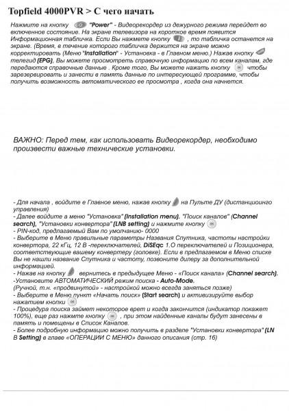 Инструкция по эксплуатации приставки Topfield TF 4000 PVR - стр.13