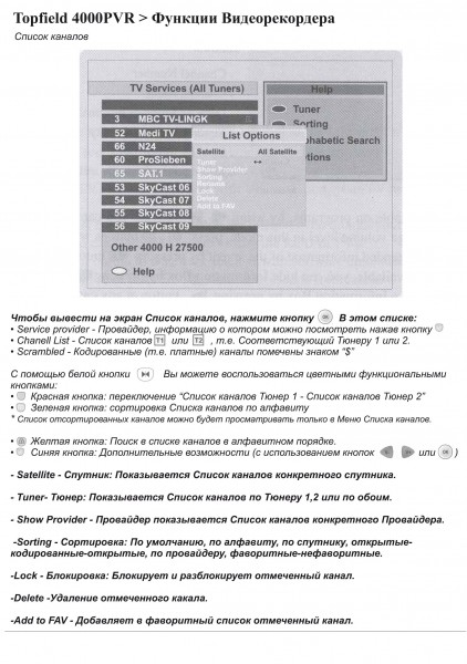 Инструкция по эксплуатации приставки Topfield TF 4000 PVR - стр.14