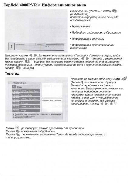 Инструкция по эксплуатации приставки Topfield TF 4000 PVR - стр.15