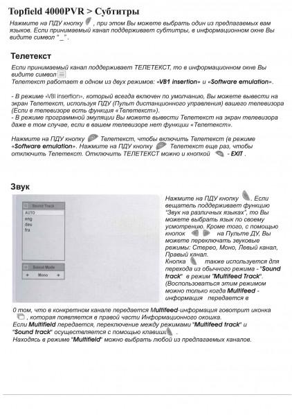 Инструкция по эксплуатации приставки Topfield TF 4000 PVR - стр.16