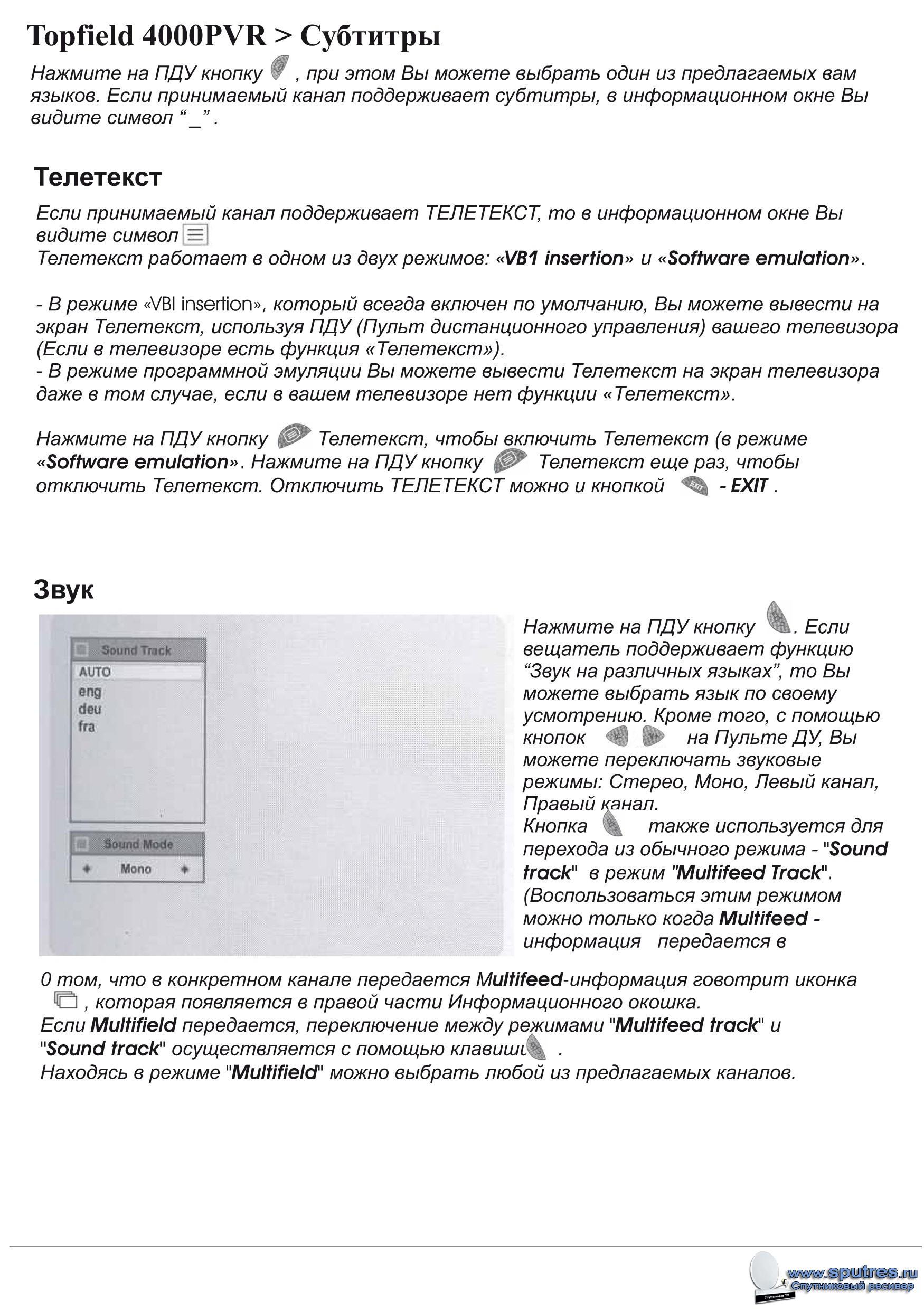 Оборудование для просмотра тв передач от дом. Ru в санкт-петербурге.