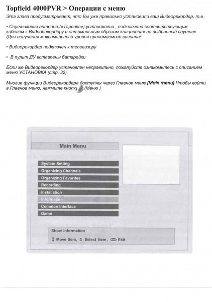 Инструкция по эксплуатации приставки Topfield TF 4000 PVR - стр.17