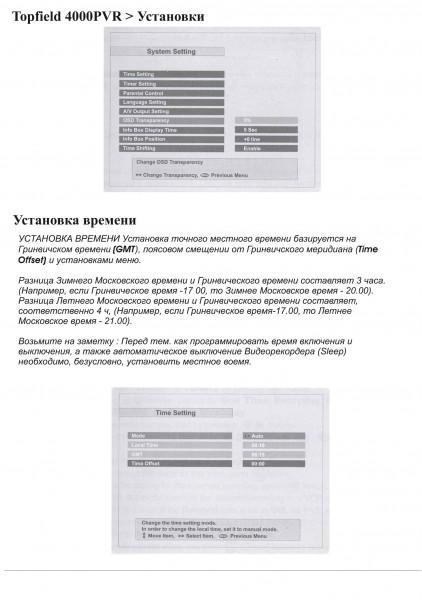 Инструкция по эксплуатации приставки Topfield TF 4000 PVR - стр.18