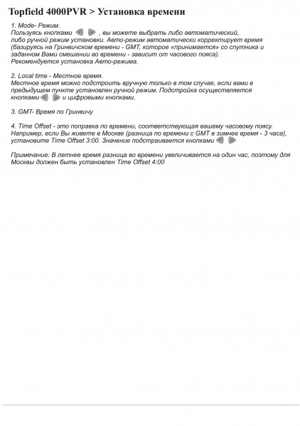 Инструкция по эксплуатации приставки Topfield TF 4000 PVR - стр.19
