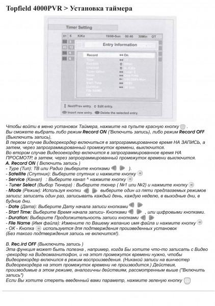 Инструкция по эксплуатации приставки Topfield TF 4000 PVR - стр.20