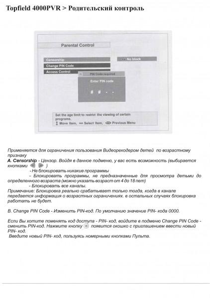 Инструкция по эксплуатации тюнера Topfield TF 4000 PVR - стр.21
