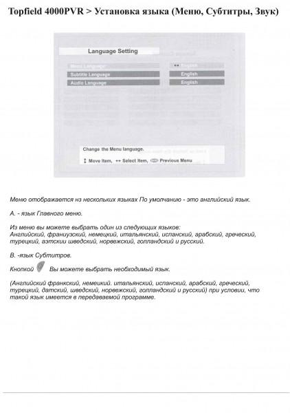 Инструкция по эксплуатации тюнера Topfield TF 4000 PVR - стр.23