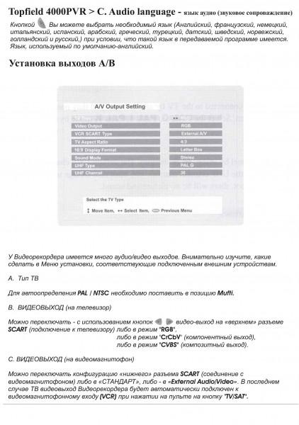 Инструкция по эксплуатации тюнера Topfield TF 4000 PVR - стр.24