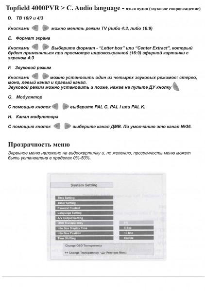 Инструкция по эксплуатации тюнера Topfield TF 4000 PVR - стр.25