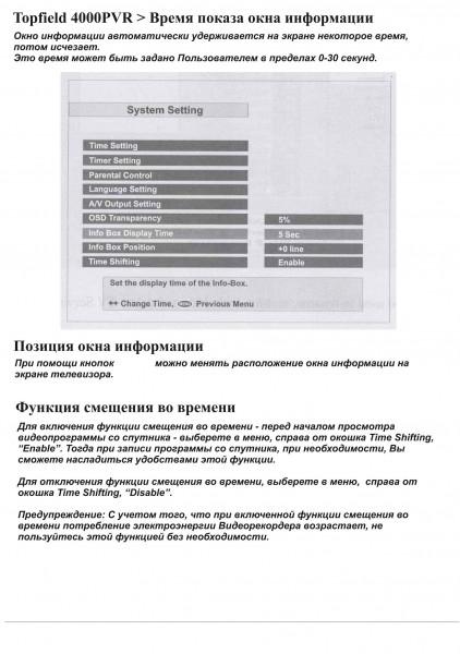 Инструкция по эксплуатации тюнера Topfield TF 4000 PVR - стр.26