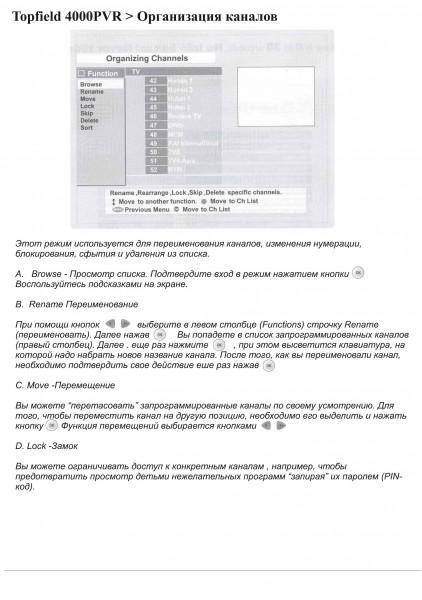 Инструкция по эксплуатации тюнера Topfield TF 4000 PVR - стр.27
