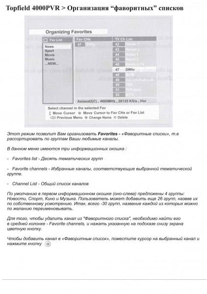 Инструкция по эксплуатации тюнера Topfield TF 4000 PVR - стр.28