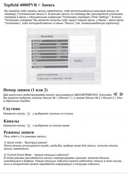 Инструкция по эксплуатации тюнера Topfield TF 4000 PVR - стр.29