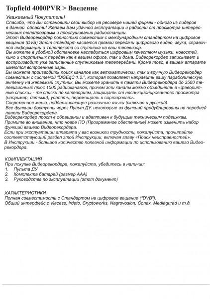 Инструкция по эксплуатации ресивера Topfield TF 4000 PVR - стр.3