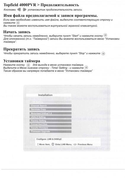 Инструкция по эксплуатации тюнера Topfield TF 4000 PVR - стр.30