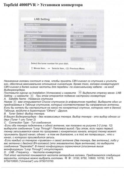 Спутниковый ресивер Topfield TF 4000 PVR инструкция по эксплуатации - стр.31