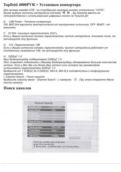 Спутниковый ресивер Topfield TF 4000 PVR инструкция по эксплуатации - стр.32