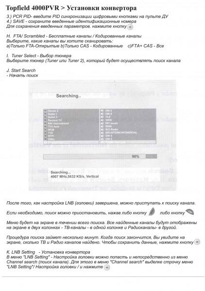Спутниковый ресивер Topfield TF 4000 PVR инструкция по эксплуатации - стр.34