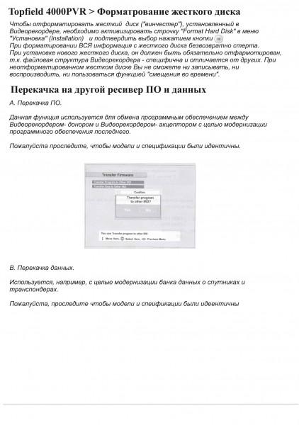 Спутниковый ресивер Topfield TF 4000 PVR инструкция по эксплуатации - стр.37