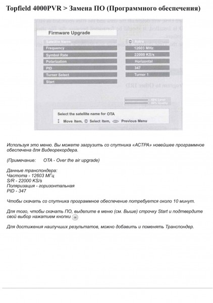 Спутниковый ресивер Topfield TF 4000 PVR инструкция по эксплуатации - стр.38