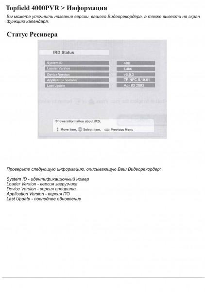 Спутниковый ресивер Topfield TF 4000 PVR инструкция по эксплуатации - стр.39