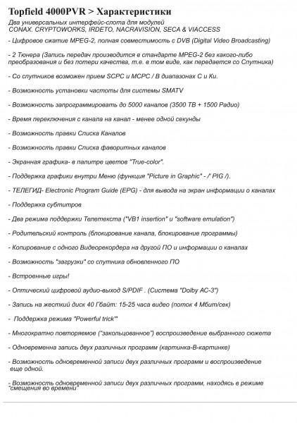 Инструкция по эксплуатации ресивера Topfield TF 4000 PVR - стр.4