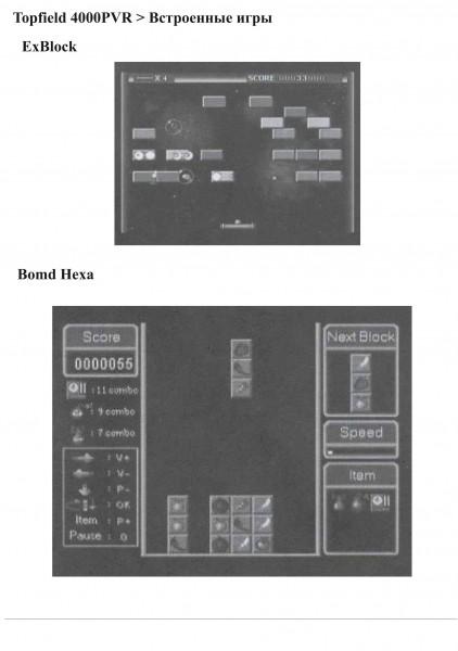 Спутниковый тюнер Topfield TF 4000 PVR инструкция по эксплуатации - стр.41