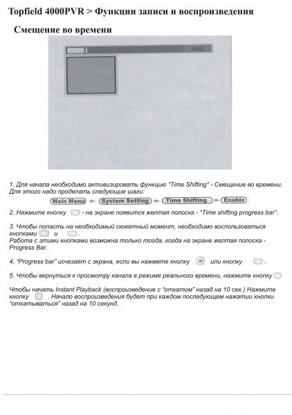 Спутниковый тюнер Topfield TF 4000 PVR инструкция по эксплуатации - стр.42