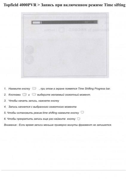 Спутниковый тюнер Topfield TF 4000 PVR инструкция по эксплуатации - стр.43