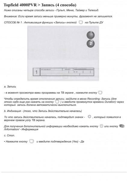 Спутниковый тюнер Topfield TF 4000 PVR инструкция по эксплуатации - стр.44