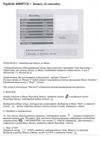 Спутниковый тюнер Topfield TF 4000 PVR инструкция по эксплуатации - стр.45