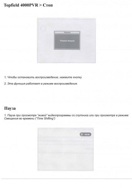 Спутниковый тюнер Topfield TF 4000 PVR инструкция по эксплуатации - стр.49