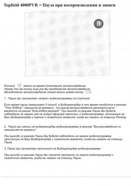 Topfield TF 4000 PVR инструкция по эксплуатации - стр.50