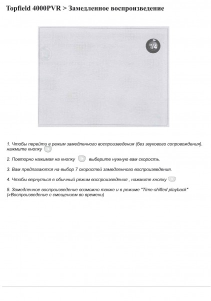 Topfield TF 4000 PVR инструкция по эксплуатации - стр.51