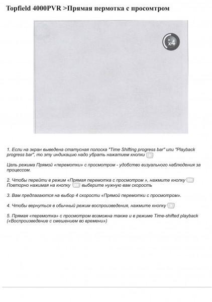 Topfield TF 4000 PVR инструкция по эксплуатации - стр.52