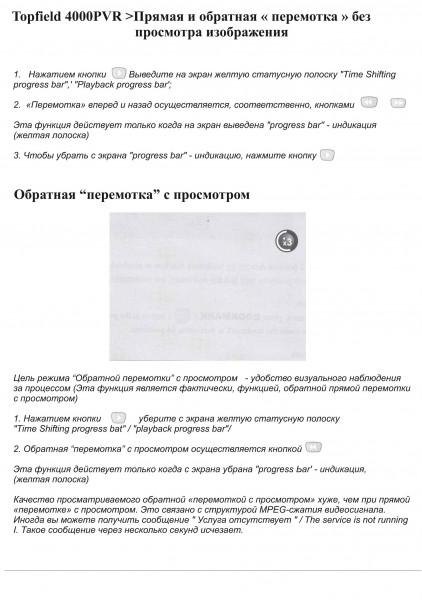 Topfield TF 4000 PVR инструкция по эксплуатации - стр.53