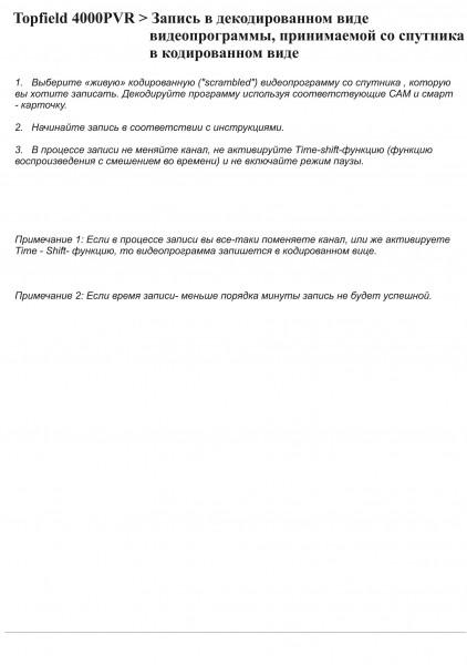 Topfield TF 4000 PVR инструкция по эксплуатации - стр.55