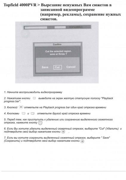 Topfield TF 4000 PVR инструкция по эксплуатации - стр.58