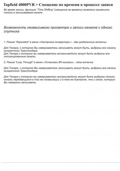 Topfield TF 4000 PVR инструкция по эксплуатации - стр.59