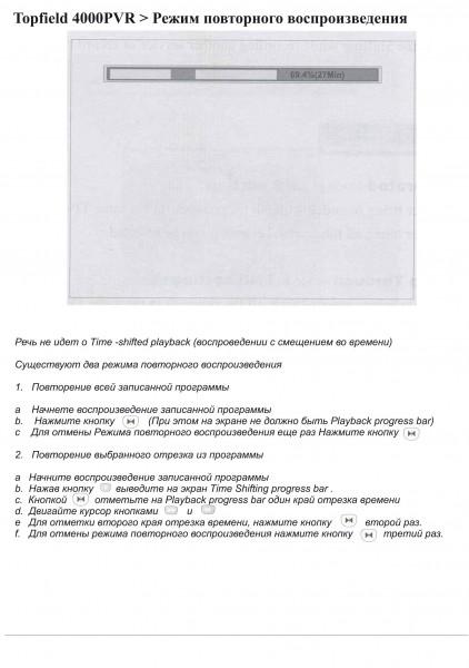 ресивер Topfield TF 4000 PVR инструкция по эксплуатации - стр.60