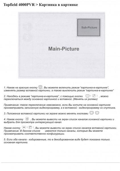 ресивер Topfield TF 4000 PVR инструкция по эксплуатации - стр.61
