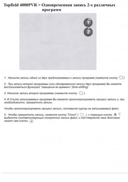 ресивер Topfield TF 4000 PVR инструкция по эксплуатации - стр.62