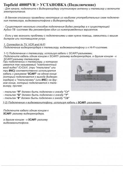 Инструкция по эксплуатации ресивера Topfield TF 4000 PVR - стр.9
