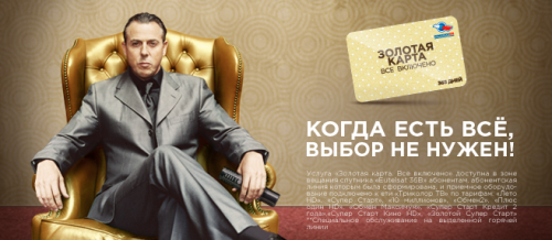 VIP-пакет «Золотая карта. Все включено» от спутникового оператора «Триколор ТВ»