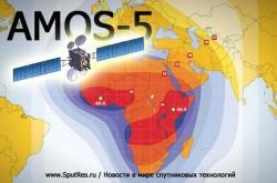 AMOS-5 расширит сферу вещания