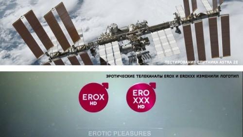 Тестирование спутника Astra 2E