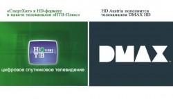 «СпортХит» в HD-формате войдет в состав пакетов телеканалов «НТВ-Плюс», а пакет HD Austria пополнится телеканалом DMAX HD