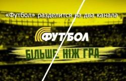 «Футбол» разделится на два канала